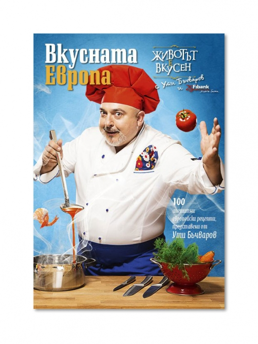 Ути Бъчваров корица - фотограф Петър Пешев