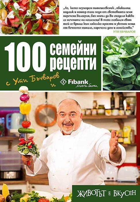 Ути Бъчваров, корица - фотограф Петър Пешев