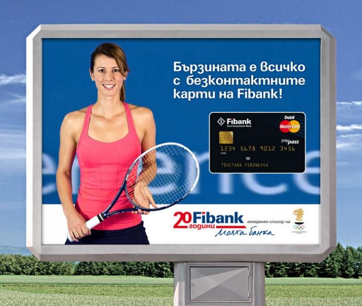 Цветана Пиронкова - билборд, фотограф Петър Пешев
