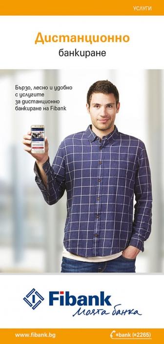 Радо Янков - рекламна кампания за Fibank