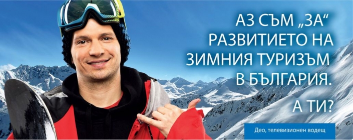 Рекламна фотография - билборд - фотограф Петър Пешев