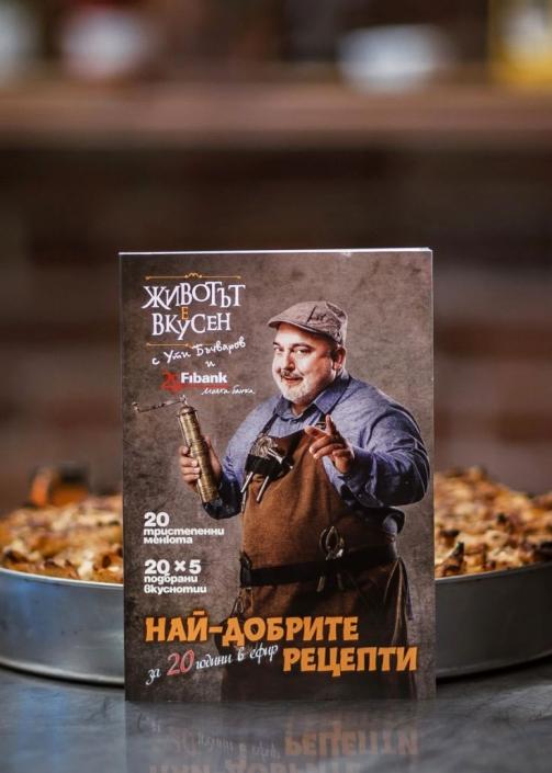 Ути Бъчваров - корица на книга -фотограф Петър Пешев