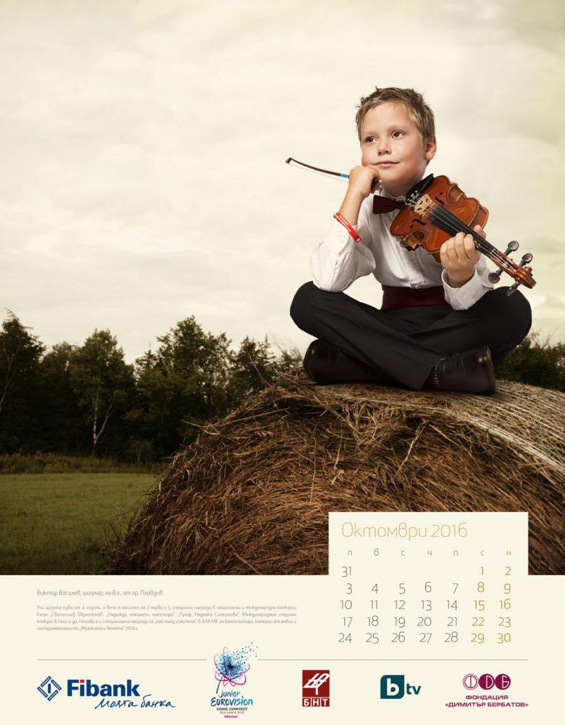 Календар Fibank - фотограф Петър Пешев, рекламна фотография