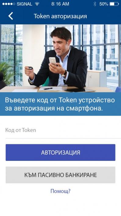Башар Рахал в рекламната кампания на Fibank